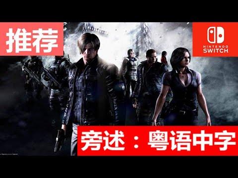 【任天堂Switch】【生化危機6 英文中字】【旁述:粵語中字】 - YouTube