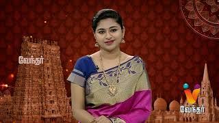 22-10-2018 Aanmiga Nigalvugal – Vendhar tv Show