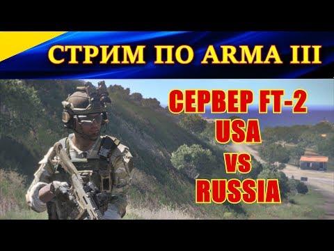 Download Arma 3 СТРИМ НОЧНОЙ БОЙ MP3, 3GP, MP4