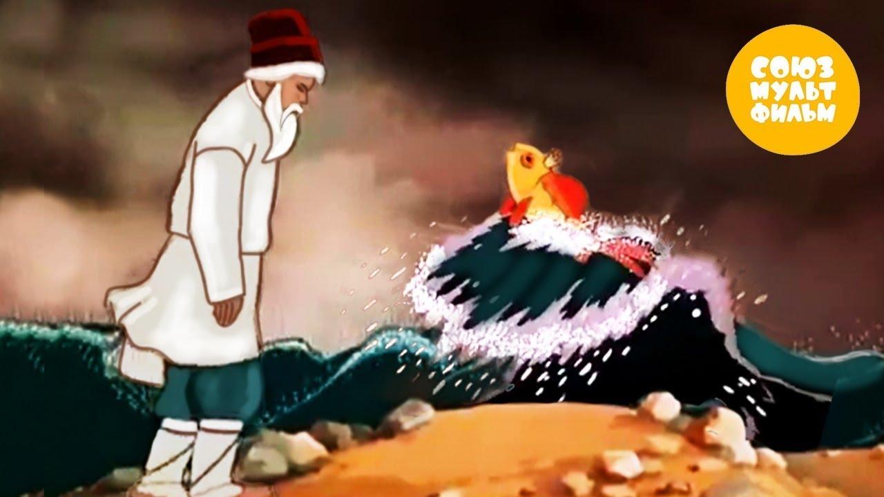 Сказка о рыбаке и рыбке ? Сказки Пушкина ? Золотая коллекция Союзмультфильм