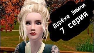 The Sims 3 сериал от Make fun | Дурёха Эмили | 7 серия