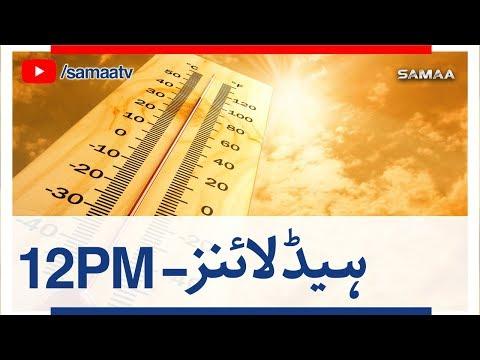 Samaa Headlines | Full Bulletin | 12 PM | SAMAA TV | 12 April 2018