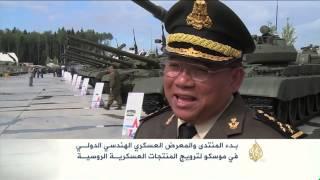 انطلاق المنتدى والمعرض العسكري الدولي بموسكو