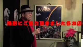 私、12月11日友達のyamatatuさんからの紹介でYouTubeUPさせて頂きデ...