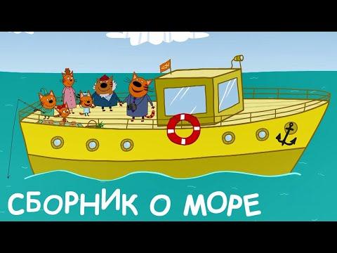 Три Кота | Сборник серий про море | Мультфильмы для детей