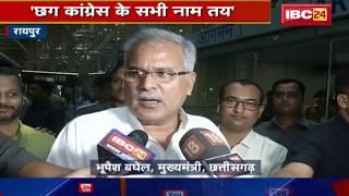Raipur News Chhattisgarh : Raipur लौटे CM Baghel   Chhattisgarh Congress के सभी नाम तय