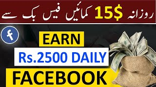 How to make money on Pakistani Facebook