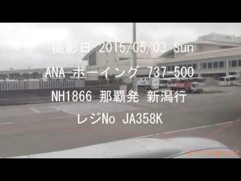 全日空 NH1866便 那覇発新潟行 B737-500