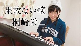 果敢ない壁/桐崎栄二 ( はかない壁  ピアノ 弾き語り cover )