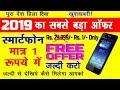 Diwali Offer : स्मार्टफोन मात्र 1 रुपये में !! जल्दी से लेलो || Free Smartphone in Rs  1 Only Now