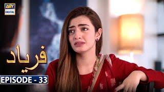 Faryaad Episode 33 [Subtitle Eng] - 14th February 2021 - ARY Digital Drama