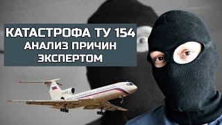 КАТАСТРОФА Ту 154 СОЧИ АНАЛИЗ ЭКСПЕРТА ЧАСТЬ 2