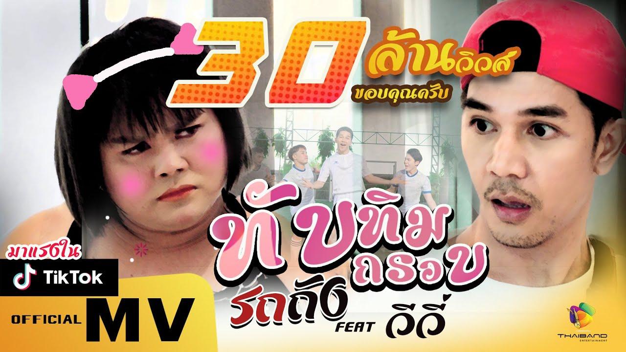 ทับทิมกรอบ- รถถัง Feat.วีวี่ (ไทแบนด์) l OFFICIAL MV