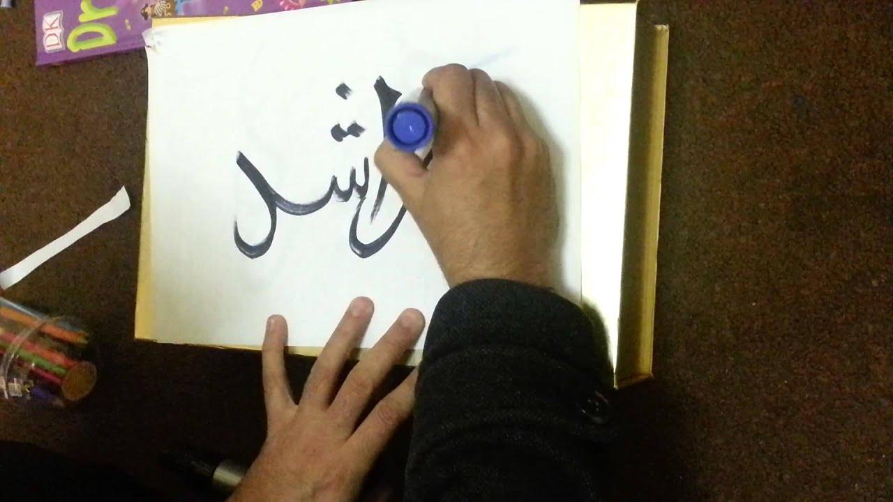 Cool Wallpaper Name Arabic - maxresdefault  Picture_187549.jpg