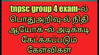 TNPSC Group 4  Gk Model Question & Answer in Tamil    Exam Materials