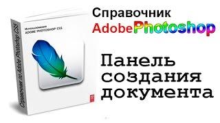 Главное меню   Фаил   Создать справочник Adobe Photoshop