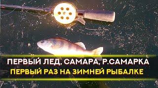 Первый лед 2020 2021 Зимняя рыбалка по первому льду на безмотылку в Самаре Ловля окуня зимой