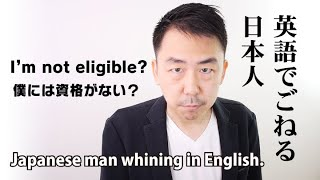 東京はGoToトラベルが使えないことを(英語で)延々とごねる日本人