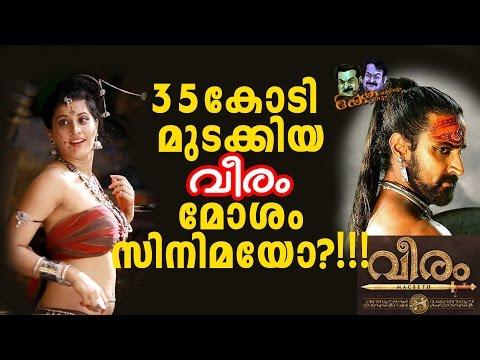 Veeram Macbeth Malayalam Movie Review by #KandathumKettathum | Jayaraj, Kunal Kapoor
