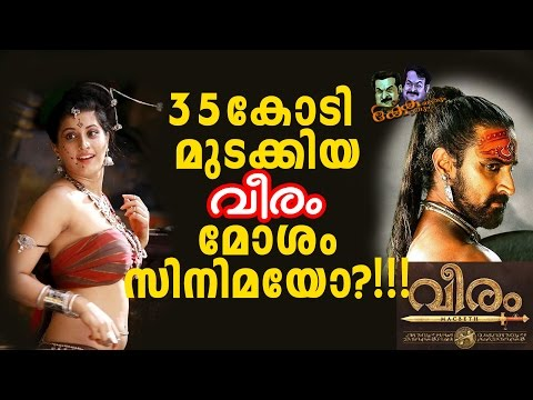 Veeram Macbeth Malayalam Movie Review By #KandathumKettathum | Jayaraj, Kunal Kapoor
