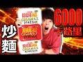 大胃王快食挑戰1.5公斤的超超超大盛GIGAMAX炒麵!居然超過日本最快紀錄?!