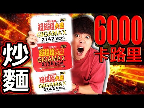 大胃王快食挑戰1.5公斤的日本超紅炒麵!居然超過日本最快紀錄?!