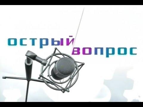 ОСТРЫЙ ВОПРОС 11 МАРТА 2019 ГОДА ПРЯМОЙ ЭФИР