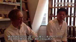 crafz Talk(クラフツトーク) 第一回 「KS x GaTa x Daigo」 Part.2