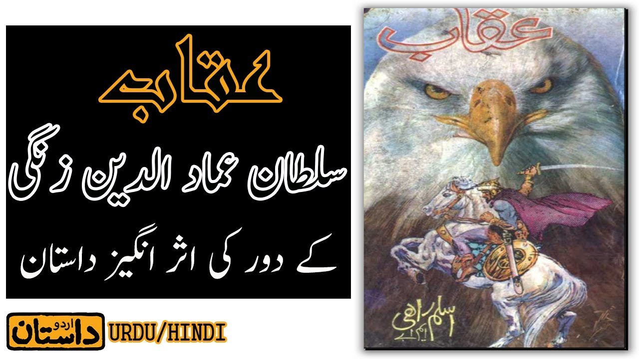 Rahi by pdf novels aslam urdu