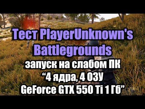 Тест PlayerUnknowns Battlegrounds запуск на слабом ПК (4 ядра, 4 ОЗУ, GeForce GTX 550 Ti 1 Гб)