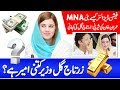 Zartaj Gul Life Story - PTI MNA & Imran Khan Cabinet Minister - How Much Rich is زرتاج گل