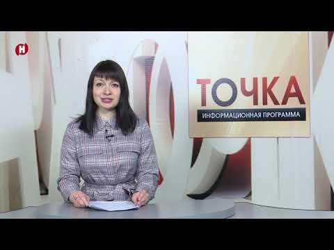 Выпуск от 04 марта 2020 года I Мичуринское телевидение I новости Мичуринска