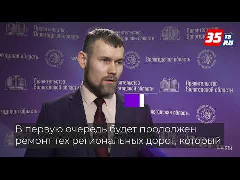 310 км региональных дорог отремонтируют в 2020 году в Вологодской области