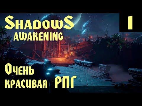 Shadows: Awakening - первый взгляд, обзор и прохождение новой и очень красивой изометрической РПГ #1