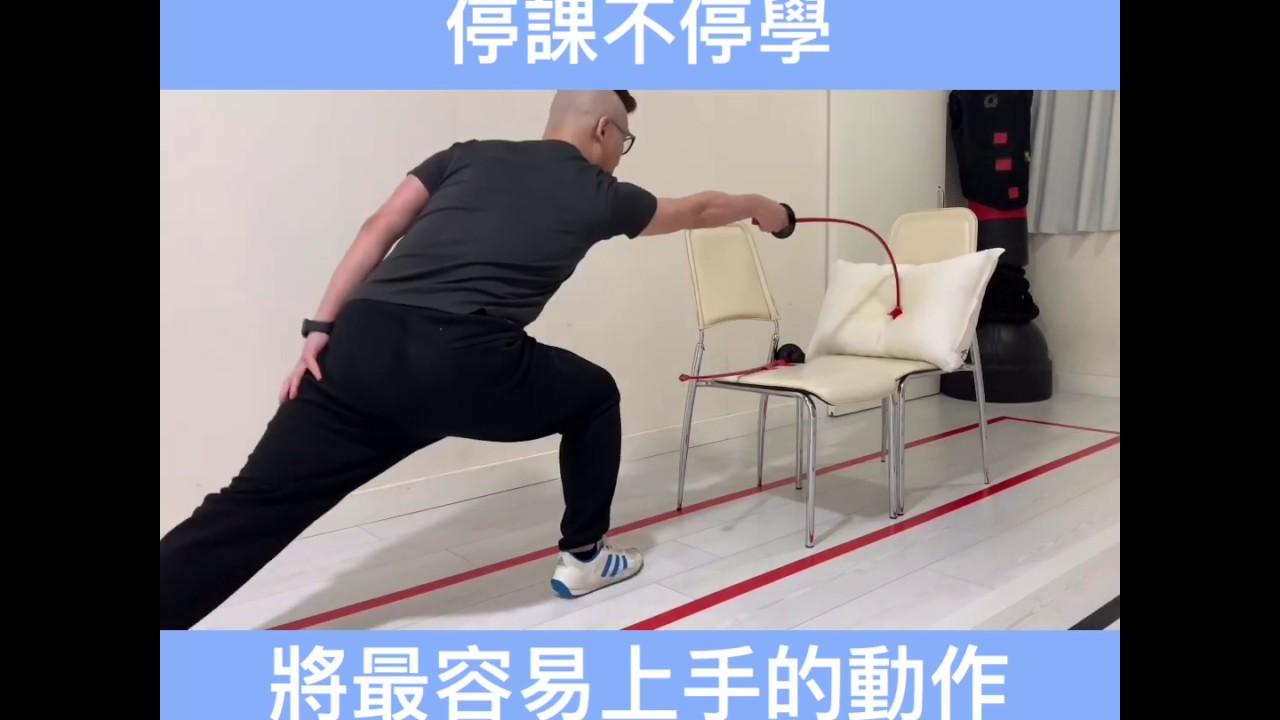 【劍擊教學】停課不停學 - 實用在家劍擊練習#8