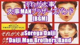 1991年8月25日にリリースしました大事MANブラザーズバンド(だいじマン...