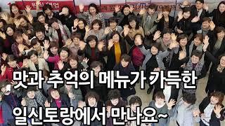 일신토랑(용인  일신원의 맛집), ABL생명연수원