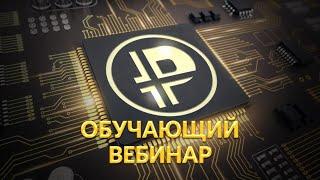 Обучающий вебинар Platincoin 24.06.2021 Как работают технологии Платинкоин. Ответы на вопросы ...