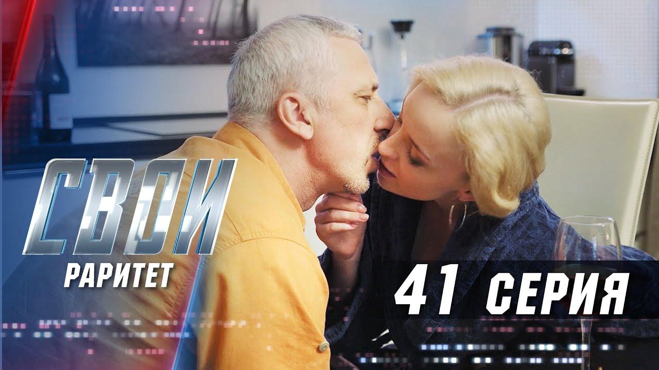 Свои 3 сезон 42 серия Раритет