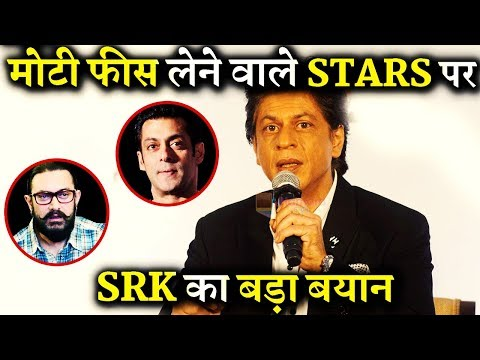 Shahrukh khan's Big Statement on Actor's Taking Huge Fees!