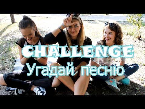 CHALLENGE - Угадай песню | Sashka_gribovskaya| Ann Bobrovska | Angelina Romanovska