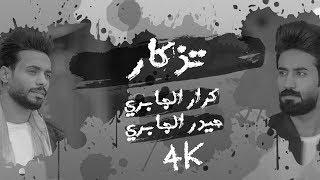 تذكار   كرار الجابري و حيدر الجابري   4K   2019