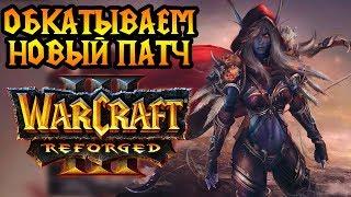 Тренируемся за все расы в Warcraft 3 Reforged