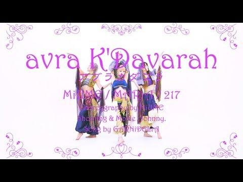 【みうめ・メイリア・217】アブラカダブラ [avra K'Davarah] OFFiCiAL