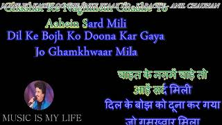 Jane Woh Kaise Log The Jinke - Karaoke With Scrolling Lyrics Eng.& हिंदी