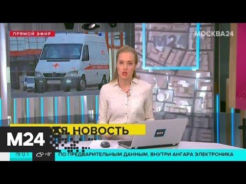 Коронавирус выявлен у жительницы Подмосковья - Москва 24
