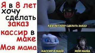 Лютые Приколы Я в 8 лет хочу сделать заказ в маке Кассир мака Моя мама угарные мемы