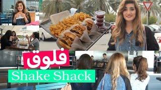 Vlog: Lunch break at Shake Shack | فلوق: استراحة عند شيك شاك