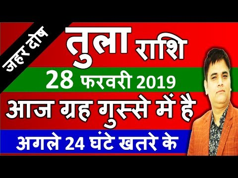 TULA/तुला/Rashi 28 February 2019 Rashifal/Aaj Ka Rashifal/LIBRA Daily Horoscope/Astro Sachin
