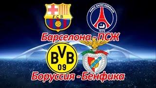 Барселона - ПСЖ, Боруссия - Бенфика Прогноз на 08.03.17